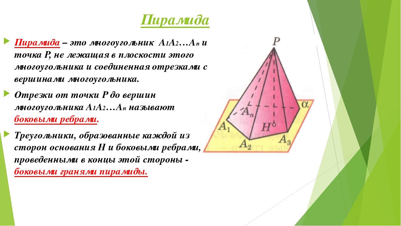 Пирамида Пирамида – это многоугольник А1А2…Аn и точка P, не лежащая в плоскос...