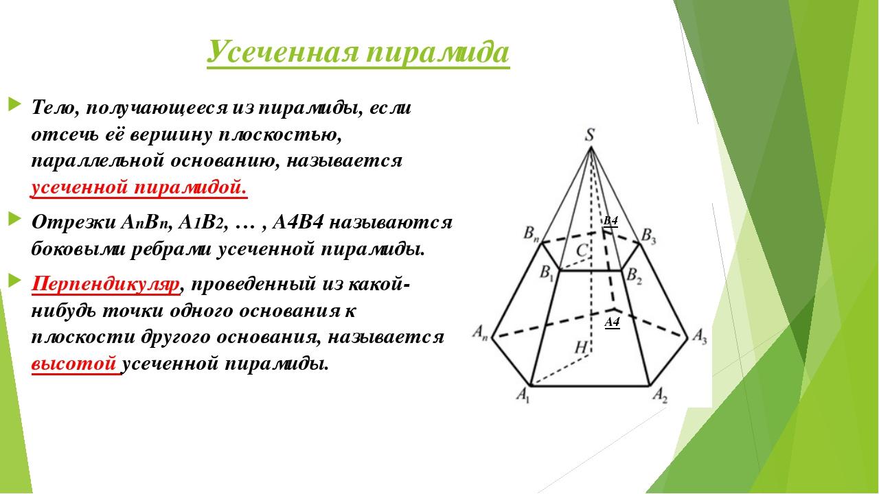 Усеченная пирамида Тело, получающееся из пирамиды, если отсечь её вершину пло...