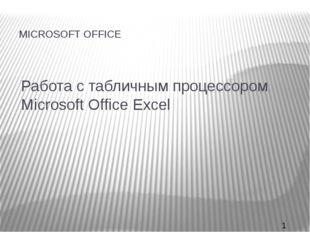 Работа с табличным процессором Microsoft Office Excel  MICROSOFT OFFICE