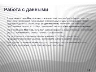 Работа с данными В диалоговом окне Мастера текстов на первом шаге выбрать фо