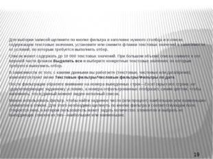 Для выборки записей щелкните по кнопке фильтра в заголовке нужного столбца и