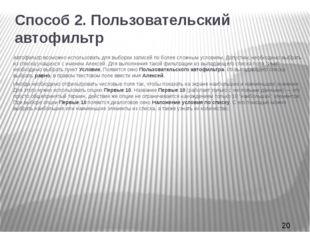 Способ 2. Пользовательский автофильтр Автофильтр возможно использовать для в