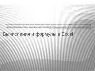 Вычисления и формулы в Excel Вычисления осуществляются при помощи формул. Фо