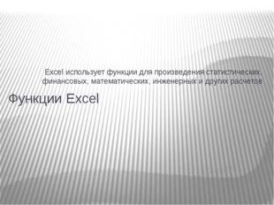 Функции Excel Excel использует функции для произведения статистических, фина
