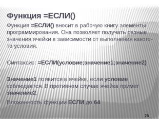 Функция =ЕСЛИ() Функция =ЕСЛИ() вносит в рабочую книгу элементы программиров
