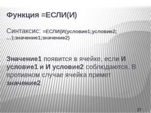 Функция =ЕСЛИ(И) Синтаксис: =ЕСЛИ(И(условие1;условие2;…);значение1;значение2