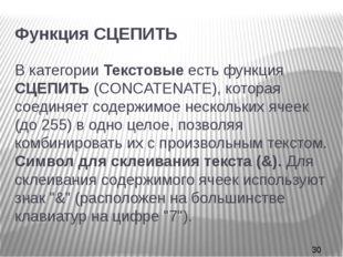 Функция СЦЕПИТЬ В категории Текстовые есть функция СЦЕПИТЬ (CONCATENATE), ко