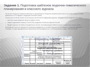 Задание 1. Подготовка шаблонов поурочно-тематического планирования и классног