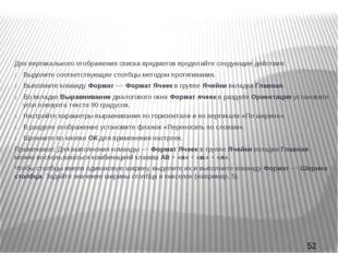 Для вертикального отображения списка предметов проделайте следующие действия: