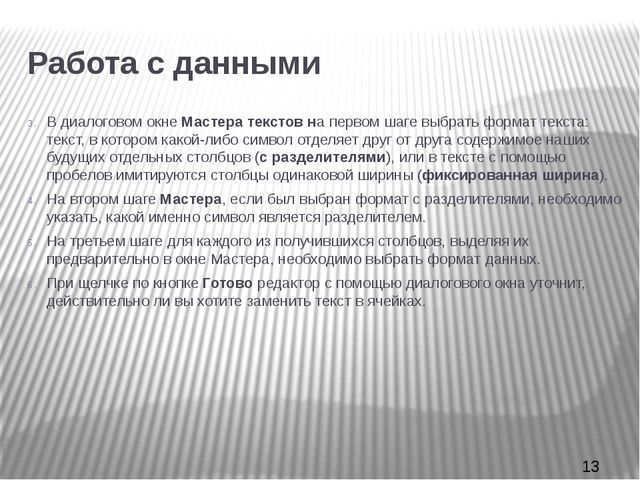 Работа с данными В диалоговом окне Мастера текстов на первом шаге выбрать фо...