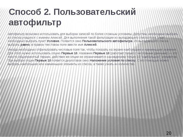 Способ 2. Пользовательский автофильтр Автофильтр возможно использовать для в...