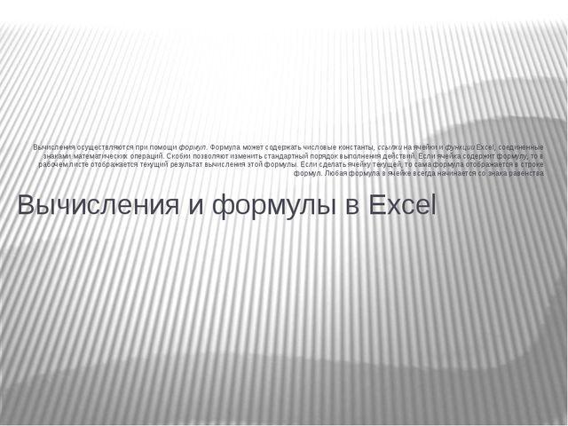 Вычисления и формулы в Excel Вычисления осуществляются при помощи формул. Фо...