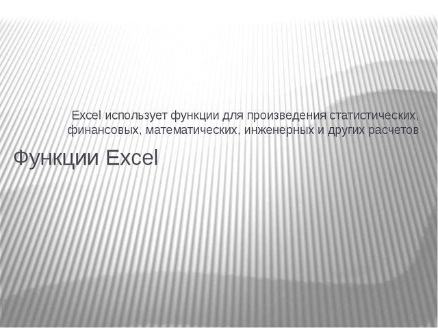Функции Excel Excel использует функции для произведения статистических, фина...