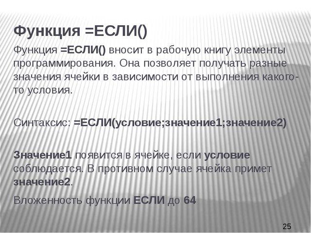 Функция =ЕСЛИ() Функция =ЕСЛИ() вносит в рабочую книгу элементы программиров...