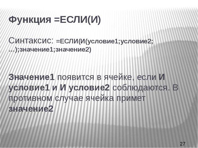 Функция =ЕСЛИ(И) Синтаксис: =ЕСЛИ(И(условие1;условие2;…);значение1;значение2...