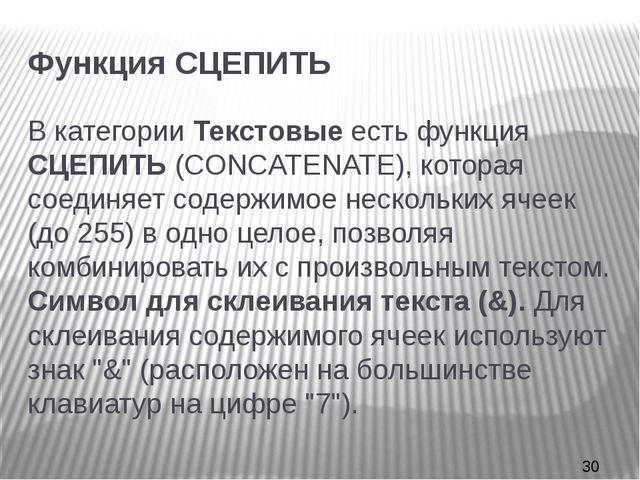 Функция СЦЕПИТЬ В категории Текстовые есть функция СЦЕПИТЬ (CONCATENATE), ко...