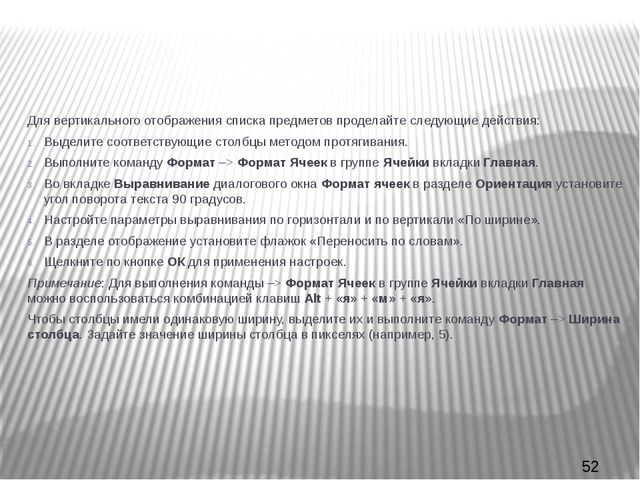 Для вертикального отображения списка предметов проделайте следующие действия:...