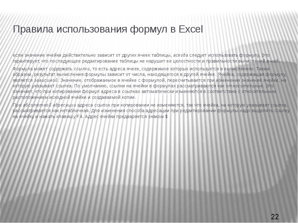 Правила использования формул в Excel если значение ячейки действительно зави...