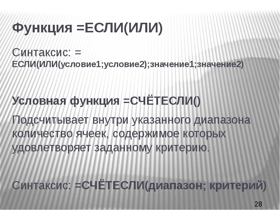 Функция =ЕСЛИ(ИЛИ) Синтаксис: = ЕСЛИ(ИЛИ(условие1;условие2);значение1;значен...