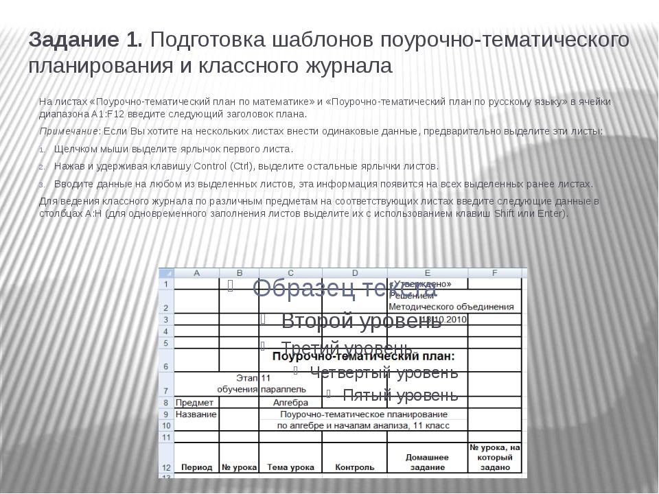 Задание 1. Подготовка шаблонов поурочно-тематического планирования и классног...