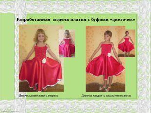 Разработанная модель платья с буфами «цветочек» Девочка дошкольного возраста