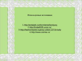 Используемые источники: http://antalpiti.ru/oformlenie/bordyury http://linda6