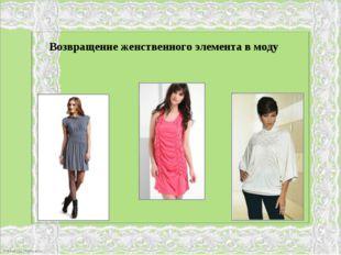 Возвращение женственного элемента в моду