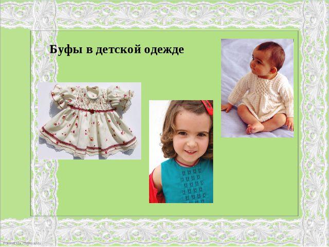 Буфы в детской одежде