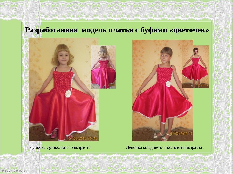 Разработанная модель платья с буфами «цветочек» Девочка дошкольного возраста...