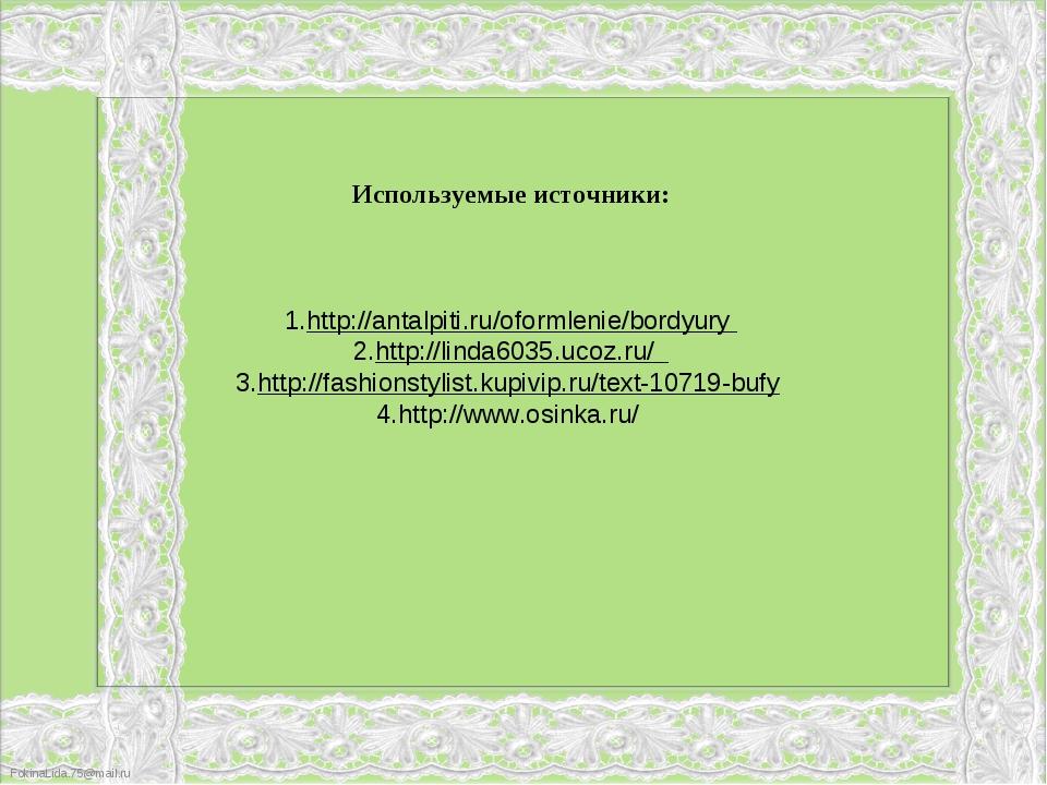 Используемые источники: http://antalpiti.ru/oformlenie/bordyury http://linda6...
