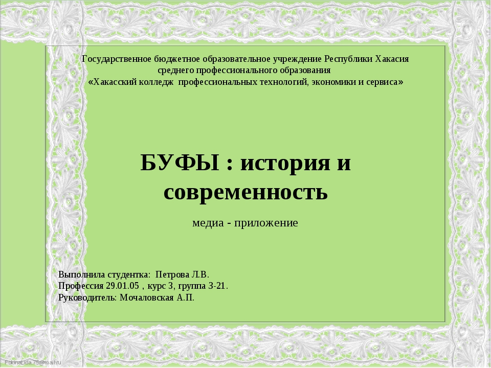 Государственное бюджетное образовательное учреждение Республики Хакасия средн...