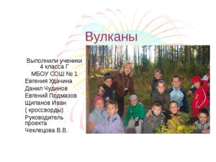 Вулканы Выполнили ученики 4 класса Г МБОУ СОШ № 1 Евгения Удачина Данил Чудин