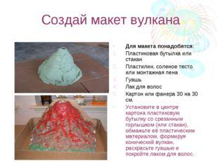 Создай макет вулкана Для макета понадобятся: Пластиковая бутылка или стакан П