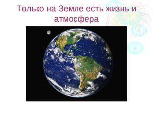 Только на Земле есть жизнь и атмосфера