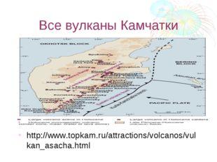 Все вулканы Камчатки http://www.topkam.ru/attractions/volcanos/vulkan_asacha.
