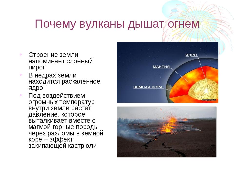 Почему вулканы дышат огнем Строение земли напоминает слоеный пирог В недрах з...