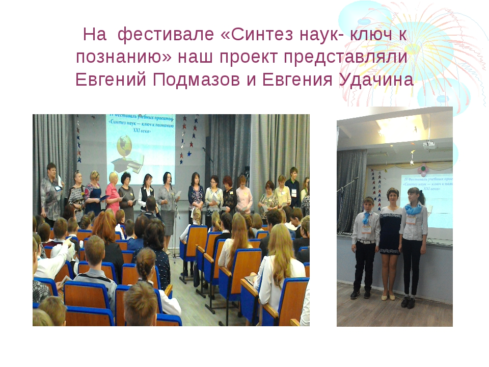 На фестивале «Синтез наук- ключ к познанию» наш проект представляли Евгений П...