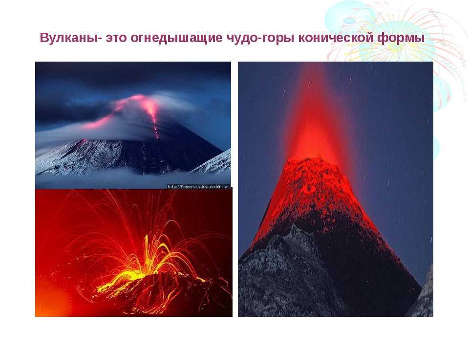 Вулканы- это огнедышащие чудо-горы коническойформы