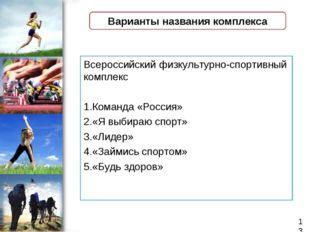 Всероссийский физкультурно-спортивный комплекс Команда «Россия» «Я выбираю сп