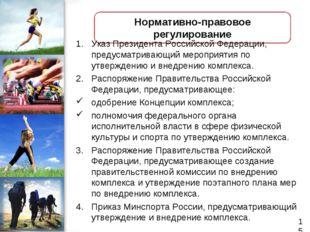 Нормативно-правовое регулирование Указ Президента Российской Федерации, преду