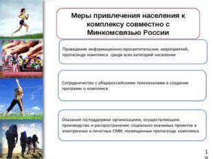 Меры привлечения населения к комплексу совместно с Минкомсвязью России 19 Pro