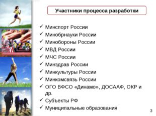 Минспорт России Минобрнауки России Минобороны России МВД России МЧС России Ми