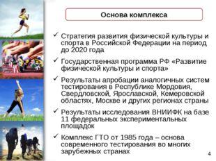 Стратегия развития физической культуры и спорта в Российской Федерации на пер