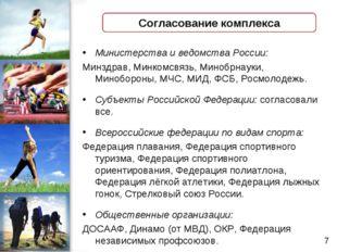 Согласование комплекса Министерства и ведомства России: Минздрав, Минкомсвязь