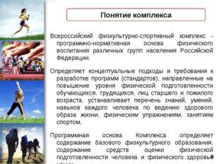 Всероссийский физкультурно-спортивный комплекс - программно-нормативная осно