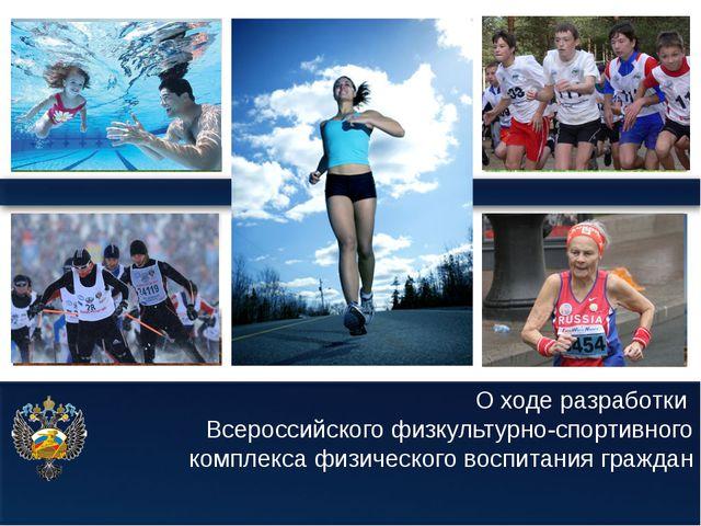 О ходе разработки Всероссийского физкультурно-спортивного комплекса физическо...