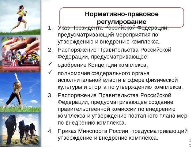 Нормативно-правовое регулирование Указ Президента Российской Федерации, преду...