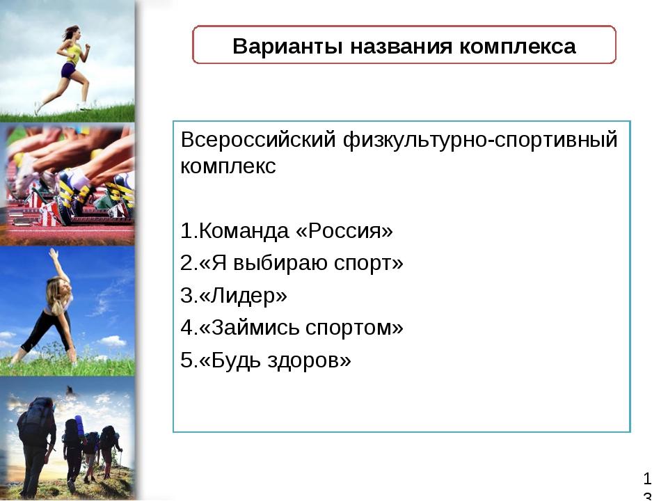 Всероссийский физкультурно-спортивный комплекс Команда «Россия» «Я выбираю сп...