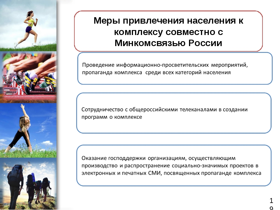 Меры привлечения населения к комплексу совместно с Минкомсвязью России 19 Pro...
