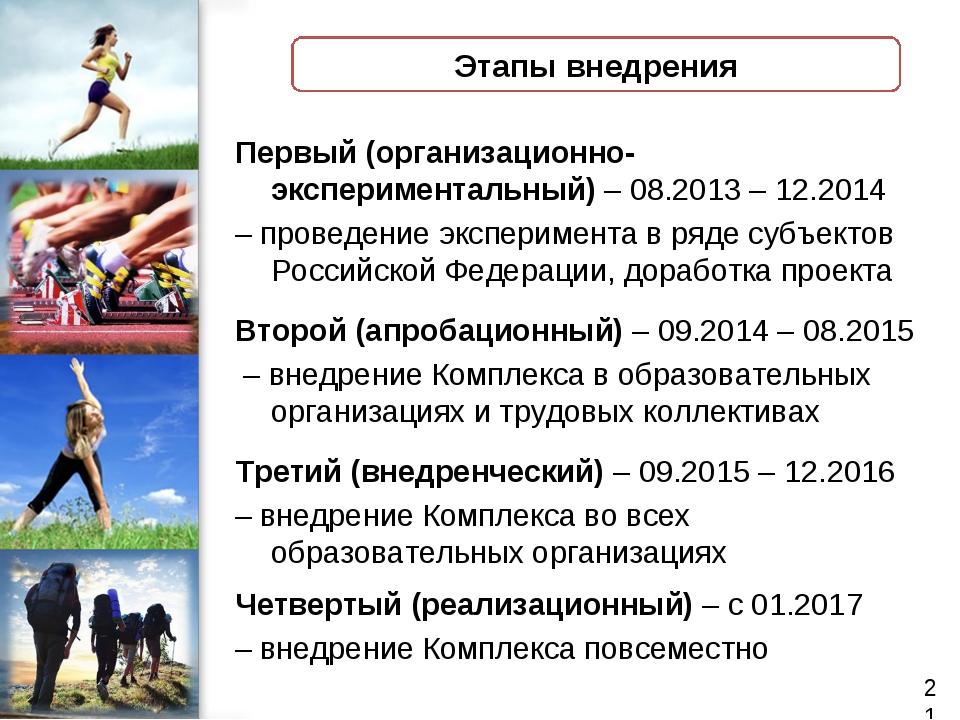 Этапы внедрения Первый (организационно-экспериментальный) – 08.2013 – 12.2014...